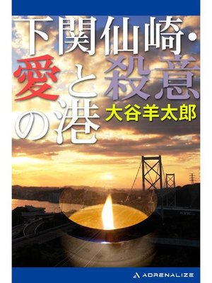 cover image of 下関仙崎・愛と殺意の港: 本編