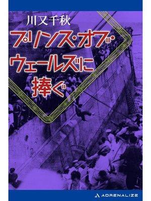 cover image of プリンス・オブ・ウェールズに捧ぐ: 本編