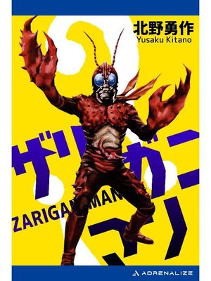 cover image of ザリガニマン: 本編