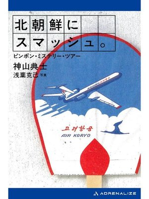 cover image of 北朝鮮にスマッシュ。: 本編