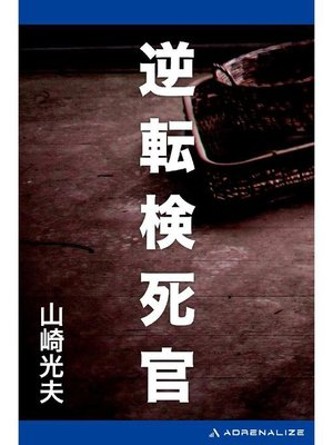 cover image of 逆転検死官: 本編