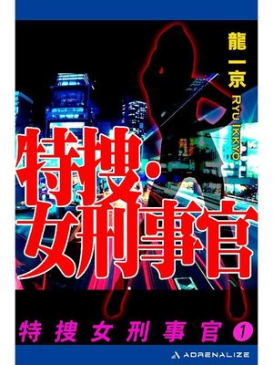cover image of 特捜女刑事官(1): 本編