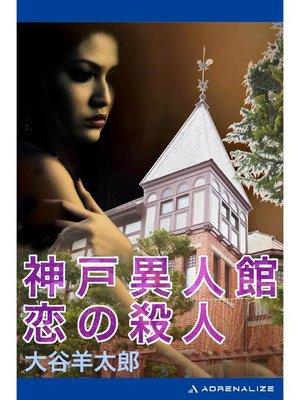 cover image of 神戸異人館 恋の殺人: 本編