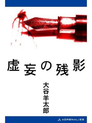cover image of 虚妄の残影: 本編
