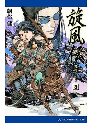 cover image of 旋風伝 レラ=シウ(3): 本編