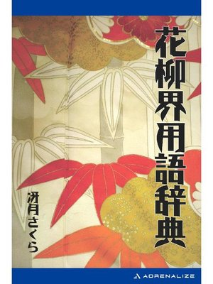 cover image of 花柳界用語辞典: 本編