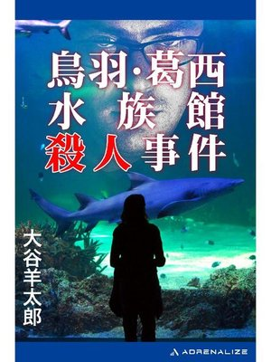 cover image of 鳥羽・葛西水族館殺人事件: 本編