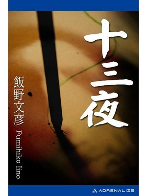 cover image of 十三夜: 本編