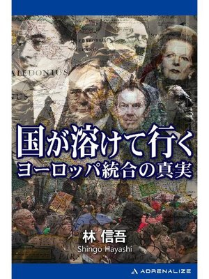 cover image of 国が溶けて行く ヨーロッパ統合の真実: 本編