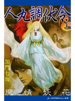 cover image of 人丸調伏令(1) 魔情妖花: 本編