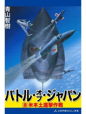 cover image of バトル・オブ・ジャパン(8): 本編
