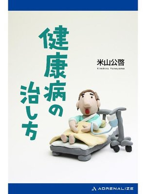 cover image of 健康病の治し方: 本編