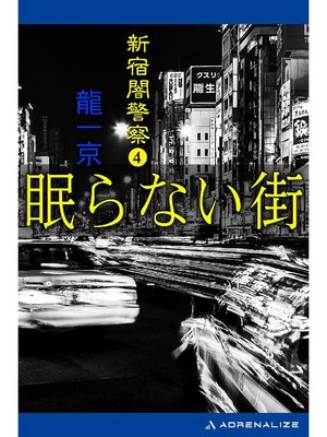 cover image of 新宿闇警察(4) 眠らない街: 本編