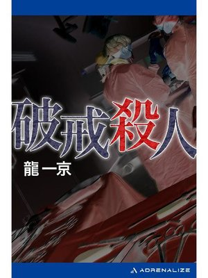 cover image of 破戒殺人: 本編
