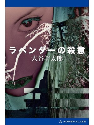 cover image of ラベンダーの殺意: 本編
