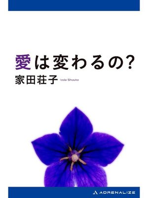 cover image of 愛は変わるの?: 本編