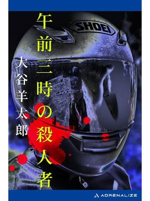 cover image of 午前三時の殺人者: 本編