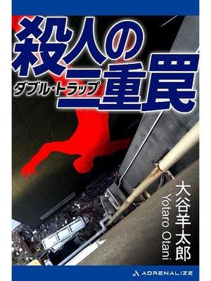 cover image of 殺人の二重罠(ダブル・トラップ): 本編