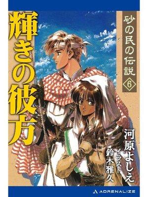 cover image of 砂の民の伝説(6)輝きの彼方: 本編