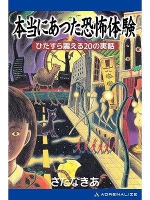 cover image of 本当にあった恐怖体験: 本編