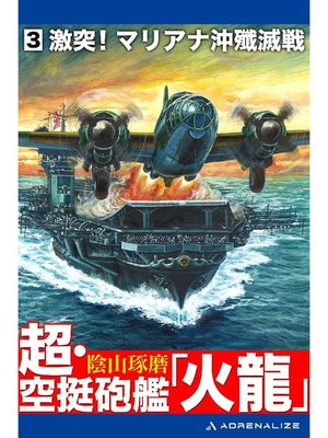 cover image of 超・空挺砲艦「火龍」(3): 本編