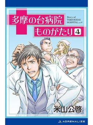 cover image of 多摩の台病院ものがたり(4): 本編