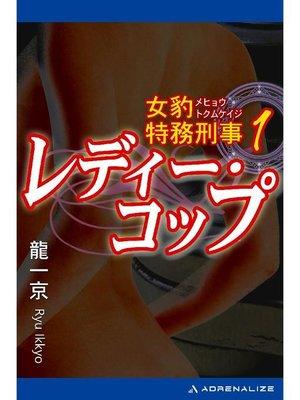 cover image of 女豹特務刑事(1) レディー・コップ: 本編
