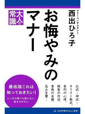 cover image of お悔やみのマナー: 本編