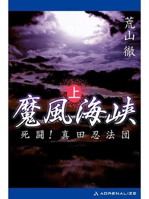 cover image of 魔風海峡(上) 死闘!真田忍法団: 本編