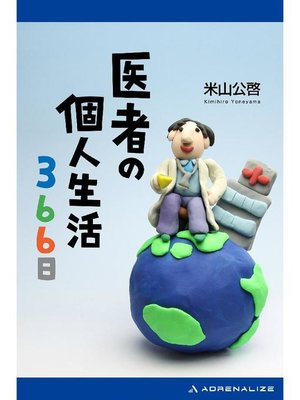 cover image of 医者の個人生活366日: 本編
