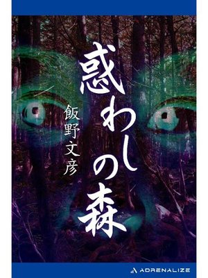 cover image of 惑わしの森: 本編