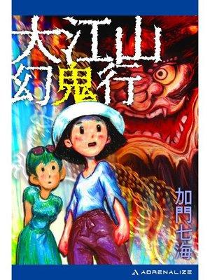 cover image of 大江山幻鬼行: 本編