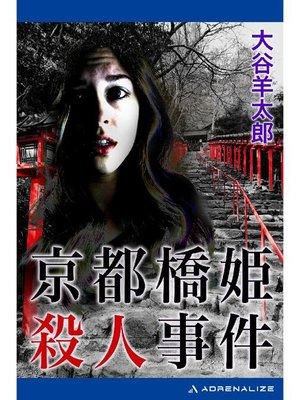 cover image of 京都橋姫殺人事件: 本編