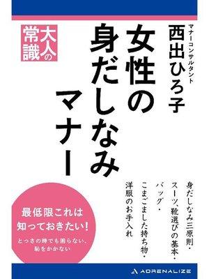 cover image of 女性の身だしなみマナー: 本編
