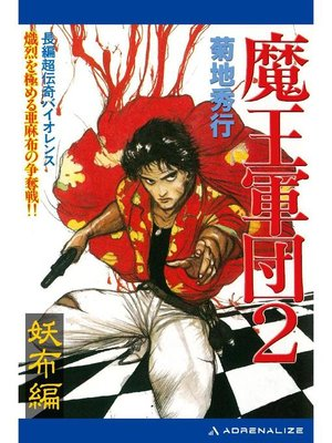 cover image of 魔王軍団(2) 妖布編: 本編