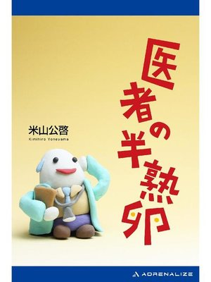 cover image of 医者の半熟卵: 本編