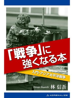cover image of 「戦争」に強くなる本: 本編