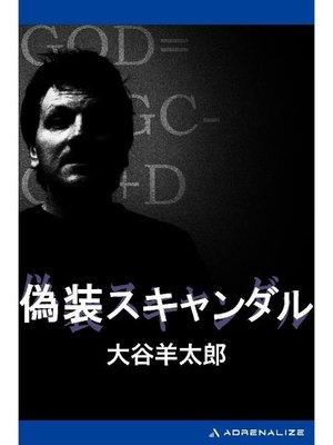 cover image of 偽装スキャンダル: 本編