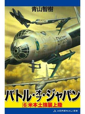 cover image of バトル・オブ・ジャパン(6): 本編