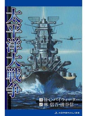 cover image of 太平洋大戦争: 本編
