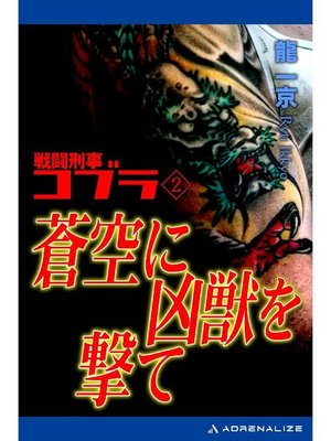 cover image of 戦闘刑事コブラ(2) 蒼空に凶獣を撃て: 本編