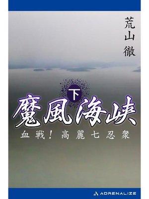 cover image of 魔風海峡(下) 血戦!高麗七忍衆: 本編