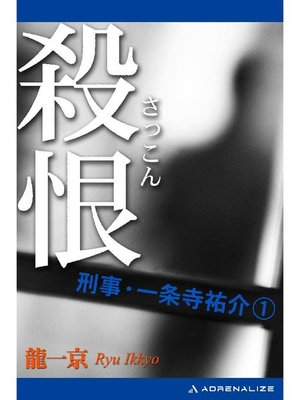cover image of 刑事・一条寺祐介(1) 殺恨(さっこん): 本編