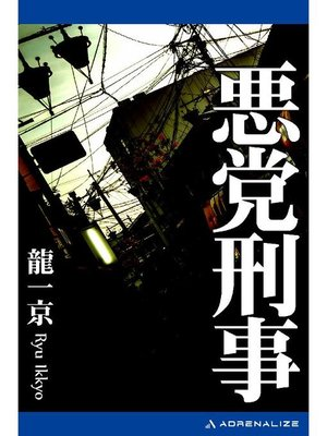 cover image of 悪党刑事(1): 本編