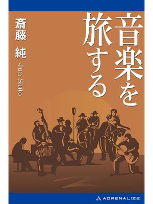 cover image of 音楽を旅する: 本編