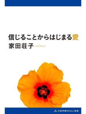 cover image of 信じることからはじまる愛: 本編