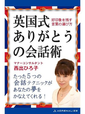 cover image of 英国式ありがとうの会話術: 本編