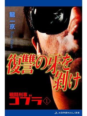 cover image of 戦闘刑事コブラ(1) 復讐の牙を剥け: 本編