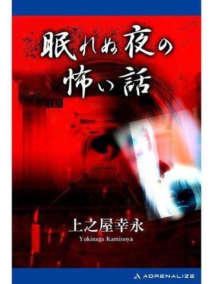 cover image of 眠れぬ夜の怖い話: 本編