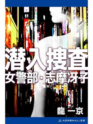 cover image of 潜入捜査 女警部・志摩冴子: 本編